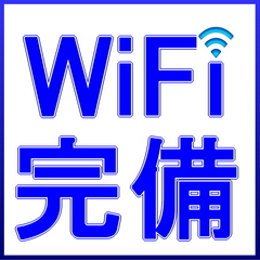 【喫煙室】シングル・朝食付(部屋食可)出張応援プラン♪☆全室Wi-Fi完備☆