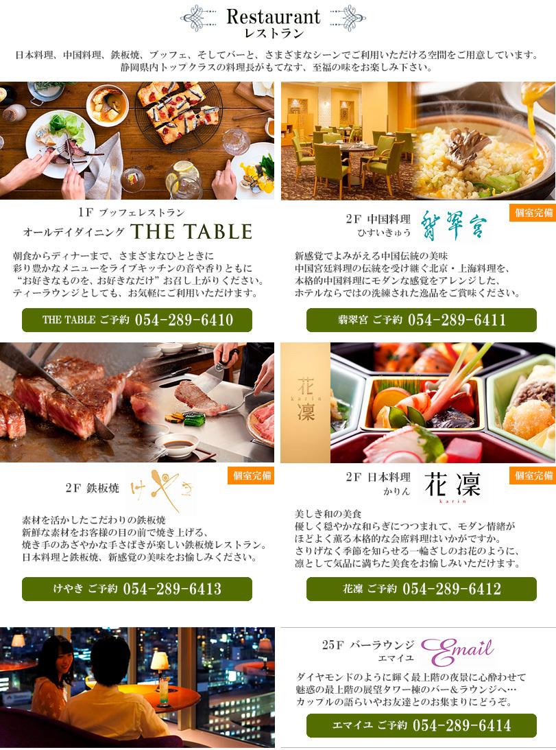 レストランのご案内,オールデイダイニングTHE TABLE,中国料理翡翠宮,日本料理花凜,鉄板焼けやき,バーラウンジエマイユ