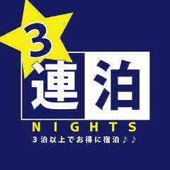 【最大51%OFF】3連泊プラン〜NIGHTS〜