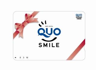【QUOカード1,000円付き】頑張るビジネスマンへ♪選べるQUOカード付きプラン