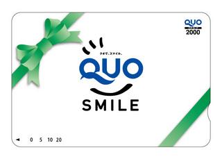 【QUOカード2,000円付き】頑張るビジネスマンへ♪選べるQUOカード付きプラン