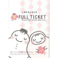 【幸-FULLチケット付き】★素泊り★福井旅を満喫〜おいしい時間をあなたに〜