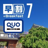 ポイント2倍!【早割7・QUO1000】♪ご朝食付♪★全室Wi-Fi完備★駐車場無料★