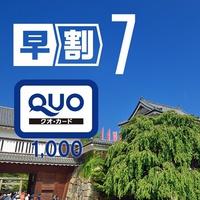 ポイント2倍!【早割7・QUO1000】★全室Wi-Fi完備★駐車場無料★