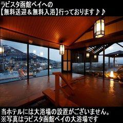 【冬旅】◆1室2名様ご宿泊限定素泊りプラン◆
