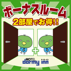 ◇禁煙ダブルルーム×2部屋◇☆1予約で2部屋ご用意☆