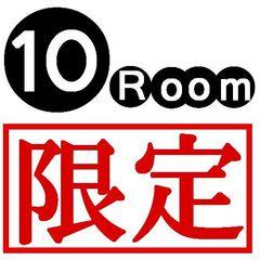 10部屋限定!シングル【バス・トイレ共同】○●素泊り4200円○●※男性のお客様のみ