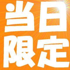 【当日限定】地域最安値!!【バス・トイレ共同】大特価!素泊り3800円!!※男性のお客様専用
