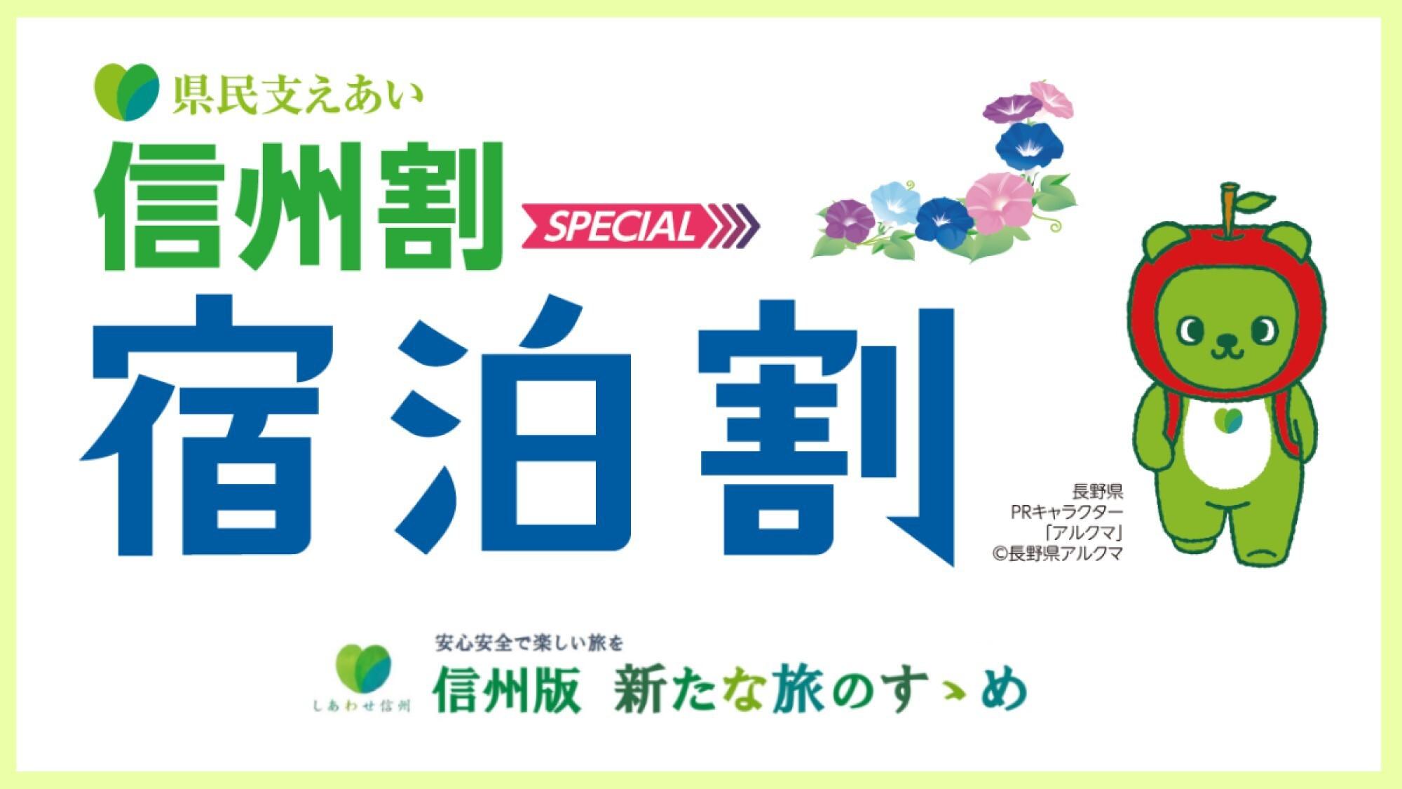 【長野県民限定】6/18〜12/28<県民支えあい 信州割SPECIAL>♪♪懐石料理プラン