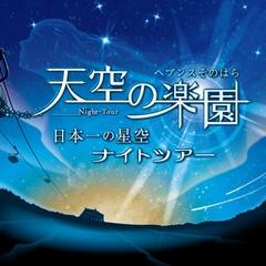 価格重視!【日本一の星空】ナイトツアー☆チケット付☆マイカー【おまかせプラン】