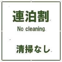 【連泊割】【2泊以上OK】環境にやさしく。清掃なしのECO連泊プラン♪(素泊まり)