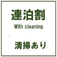 【連泊割】【2泊以上OK】ビジネスや観光に。清掃ありの連泊プラン♪(素泊まり)