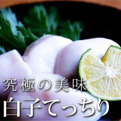 【冬春旅セール】【天然物】「とろーりふく白子」を3種の食べ方で♪純白ふく会席プラン
