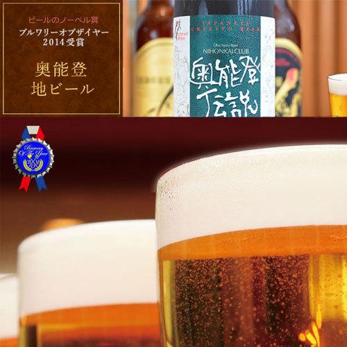 【楽天マイスター&ブラウマイスター企画】逸品に酔う!厳選の六品目にこだわったメイン料理&能登地ビール