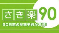 4月以降■さき楽90■【朝食付】連泊がお得!