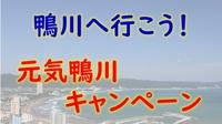 鴨川元気キャンペーン商品券付! 平日・休日限定『1泊朝食付:スタンダード』プラン(〜3/10)