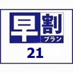 【さき楽21】21日前までの予約でお得に宿泊♪予定が決まればお得なプラン