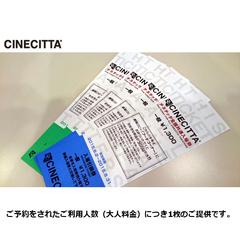 【映画】川崎チネチッタ映画鑑賞券付きプラン〜12時レイトアウト〜