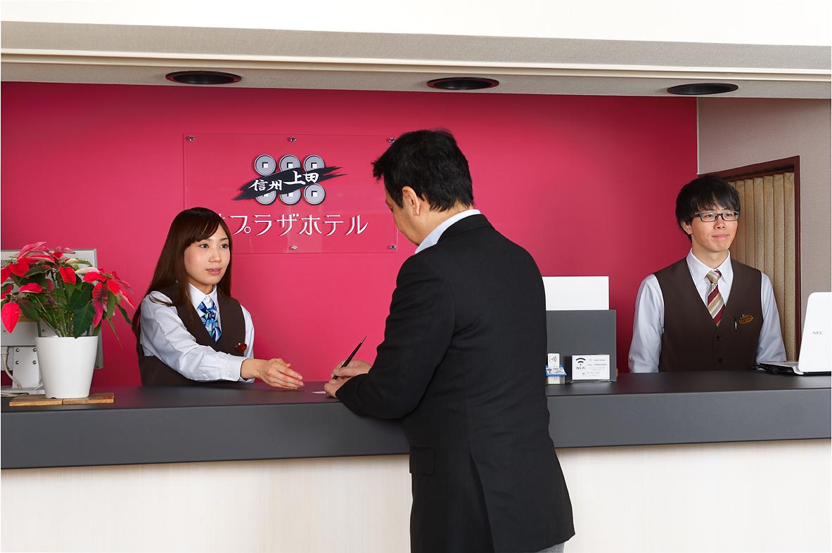 上田プラザホテル 関連画像 1枚目 楽天トラベル提供