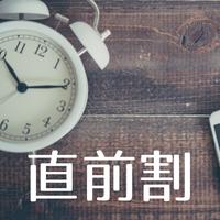 【直前割タイムセール】定番プラン(会場食)を最終割引!最安値保証!【郷】