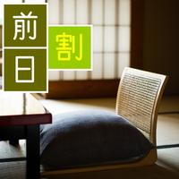 【前日割★2食付き】急に休日が決まった貴方へ!迷わず京都へ『おこしやす』◆お一人様2500円引き!◆
