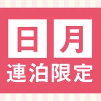■日&月連泊■【朝食付】≪安い!!!≫☆楽天限定☆
