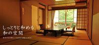 温泉宿の素泊まりプラン♪ビジネスや旅行目的に合わせて得々!☆ペットちゃん同伴OK☆