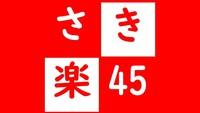 【さき楽45】☆お得宿泊☆45日前までご予約でお得に!ぷりぷり大海老を堪能♪