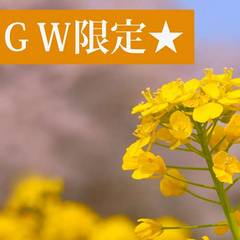 ★GW限定★【離れ露天風呂付】二食付スタンダード♪