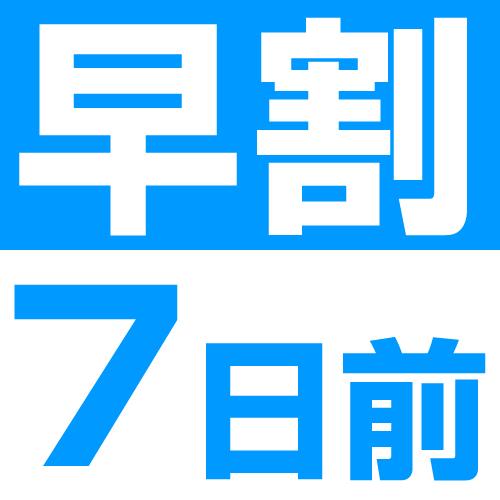 【早得7プラン☆】大浴場でリフレッシュ♪&朝食バイキング無料バイキング♪