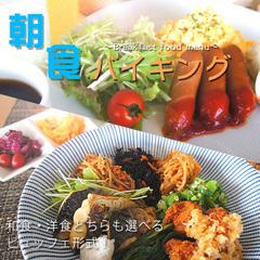 【さき楽21】 21日前までの予約がとってもお得♪《朝食付》 ◆豊富なサービスでおもてなし◆