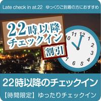 【1泊限定】 22時以降にチェックインでプライスダウン♪《朝食付》 ◆豊富なサービスでおもてなし◆