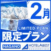 【期間限定】2月の限定プラン☆オトクに泊まろう♪♪朝食付