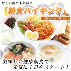 【早期予約】3月の早期予約☆オトクに泊まろう♪♪朝食付