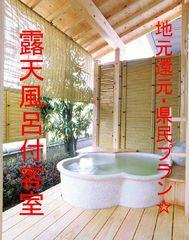 【冬季限定】長野県民限定★三大特典付★プラン!