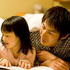 【幼稚園児まで無料】家族旅行応援プラン!