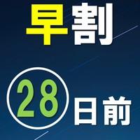【早割28】1ヶ月前予約でスーパーお得!◆無料Wi-Fi◇マンガにサウナに大浴場!★素泊まり★
