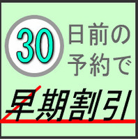 【無料朝食「エコモニ」付】30日前早割プラン◇◇