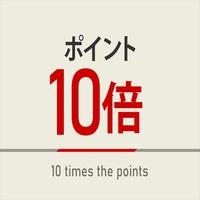 【おすすめ】☆ポイント10倍プラン☆【最終チェックイン24時】