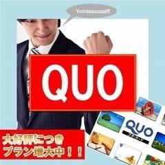 【クオカード1000円分プラン】★特典重視★『Quoカード1000円分付』