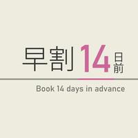 【さき楽14】14日前までのご予約でお得♪無料朝食付☆ネット予約限定☆ 【最終チェックイン24時】