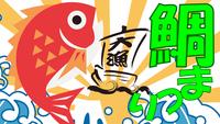 <食の祭典★鯛まつり>男鹿産天然真鯛を「しゃぶ・釜飯・かぶと煮・名物石焼」で味わう♪