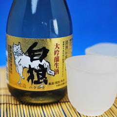 お酒好きの方必見★地酒冷酒『大吟醸生酒 白狼』付!辛口好きの方へお勧めです♪/お得会席