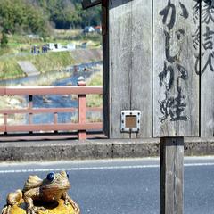 願いを叶えるパワースポット「恋谷橋」へ!ご縁をつなぐ旅〜絵馬付プラン★お得会席