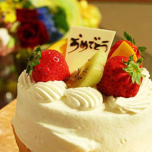 誕生日・結婚記念日を粋にお祝い!アニバーサリープラン【MINAMO和洋室】