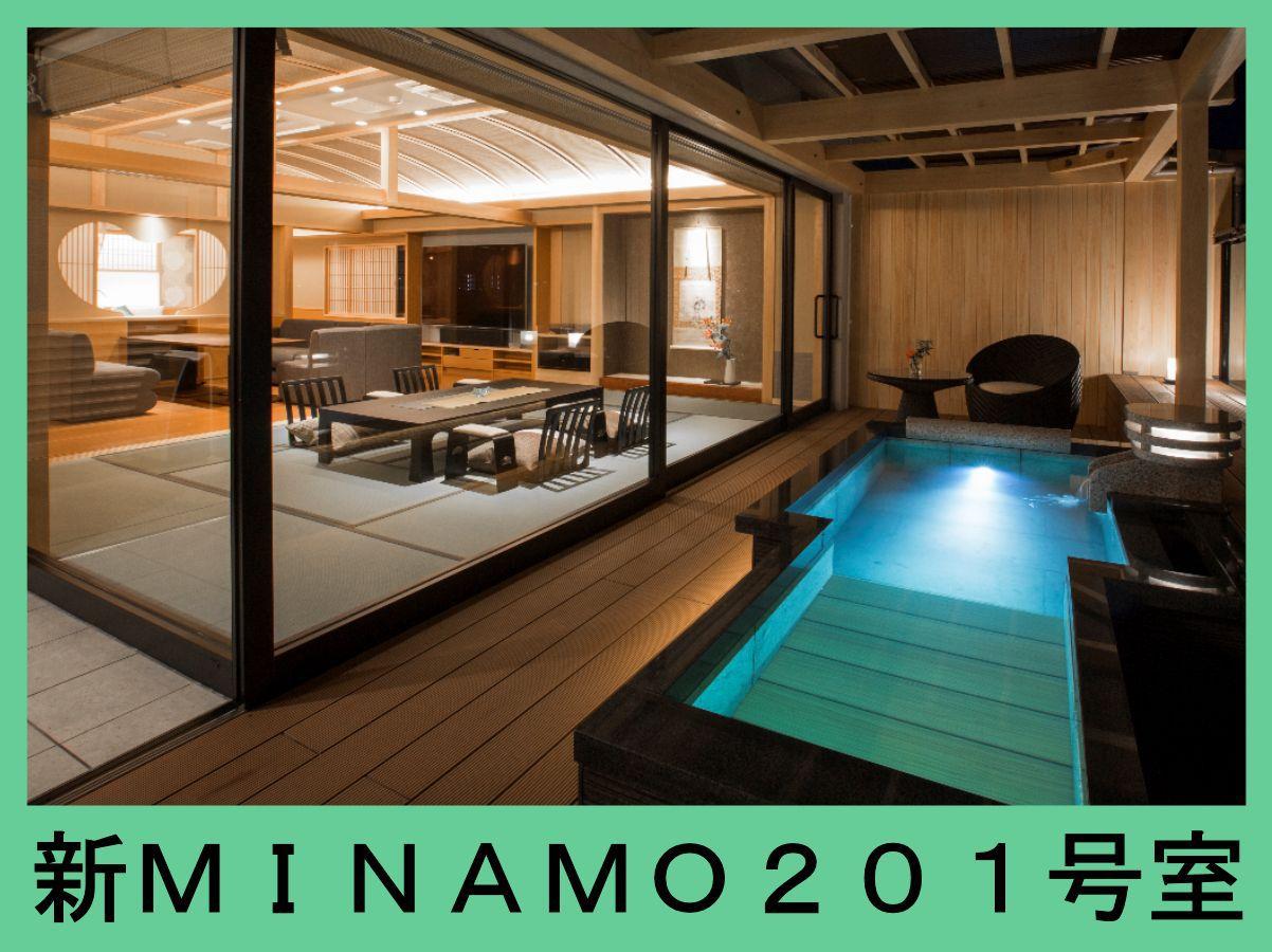 【お部屋タイプおまかせ】2016年オープン2階フロア新客室「MINAMO」〜1泊素泊りプラン