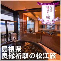 プレミアムしまね和牛づくし会席プラン 【MINAMO露天風呂付和洋室】