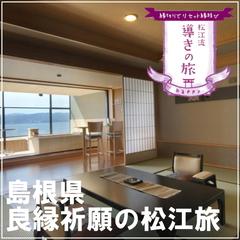 宍道湖の眺望を独占する贅沢空間〜1泊2食付 プラン【露天風呂付客室】