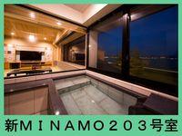 【お部屋タイプお任せ】2階MINAMO<禁煙>露天風呂又は展望風呂付客室◆季節の会席料理◆1泊2食付
