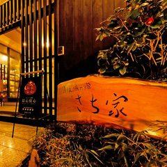 日本酒利き酒セット付☆愛媛の「鯛」を存分に満喫♪宇和島名物『活鯛飯』&A5ランク和牛ステーキプラン